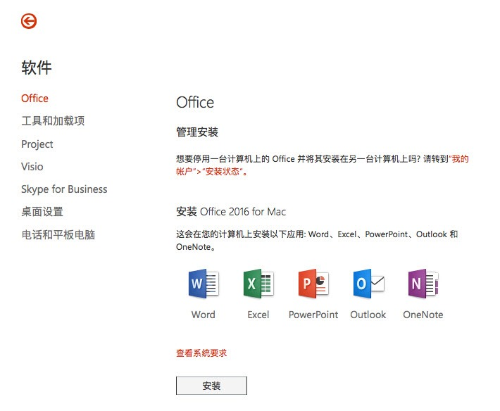 activator microsoft office 2016 for mac